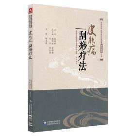 皮肤 杨志波 9787521404869 中国医药科技出版社 正版图书