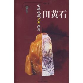 田黄石/古玩收藏上手丛书 邓京 9787533023133 山东美术出版社 正版图书
