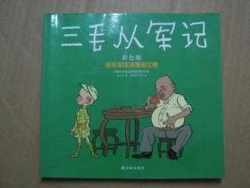 三毛从军记·彩色版【24开彩色连环画】