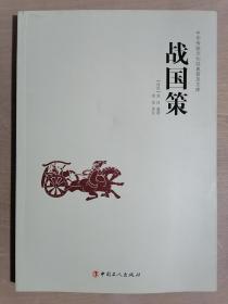 《中华传统文化经典普及文库:战国策》(16开平装)九五品