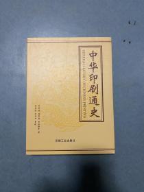 中华印刷通史