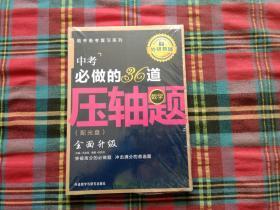王金战系列图书:中考必做的36道压轴题(数学)未拆封  有光盘