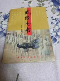 武经七书 (国防大学出版社,大32开一厚册