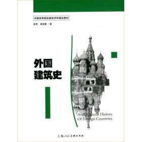 特价外国建筑史/中国高等院校建筑学科精品教材梁旻、胡筱蕾