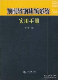 预制轻钢建筑系统实用手册