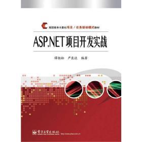 ASP.NET项目开发实战
