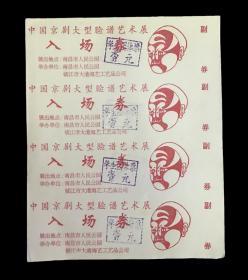 中国京剧大型脸谱艺术展入场券 四联张(已过期用于收藏)