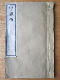 《中庸传》,为人处世经典大全,民国政治大家、文学大家欧阳渐阐述人生哲理,有别于儒家《四书》中的《中庸》。白纸大字,刊印精良,民国二十九年木刻板,一册一套全。 规格25*16*1.2cm