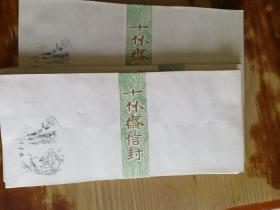 十竹斋信封(10张套)