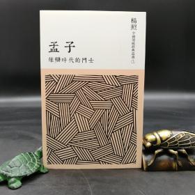 台湾联经版  杨照 《雄辩时代的斗士:孟子》