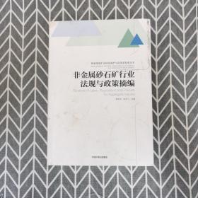 非金属砂石矿行业法规与政策摘编