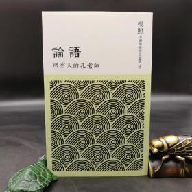 台湾联经版  杨照 《所有人的孔老師:論語》