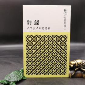 台湾联经版 杨照《唱了三千年的民歌:詩經》