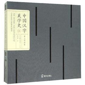 中国汉字美学史5(宋元明清卷)