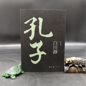 台湾联经版  白川静《孔子》