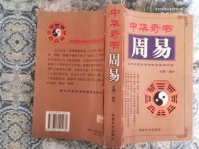 中华奇书 周易