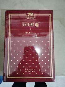 全新正版 精装珍藏版 新中国70年70部长篇小说典藏:万山红遍(上下)  精装的别少