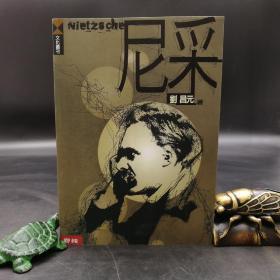 台湾联经版  刘昌元《尼采(二版)》(锁线胶订)