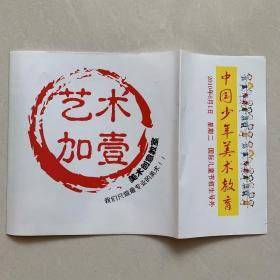 中国少年美术教育国际儿童节招生号外连体报