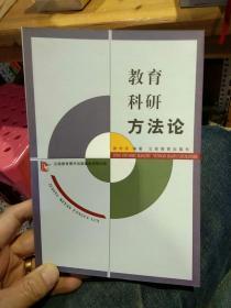 【一版一印】教育科研方法论  曾传虎  编著  云南教育出版社9787541520723