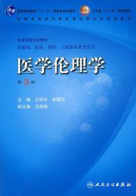 正版二手 医学伦理学(第三版) 丘祥兴 人民卫生出版社 9787117094672
