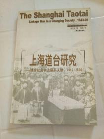 上海道台研究:转变中之联系人物,1843-1890