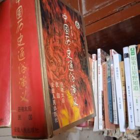 中国历史通俗演义(6)慈禧太后 民国