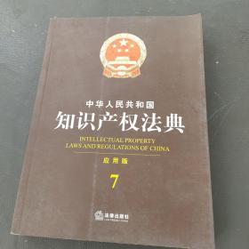 中华人民共和国知识产权法典(应用版)