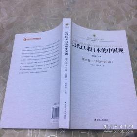 近代以来日本的中国观·第六卷(1972-2010)9787214081544 正版品好 阐述了中日复交以来日本政界人士、经济界人士和普通国民的中国观的演进轨迹和发展特征。依循历史脉络,集中对不同时期日本人士中居于主流的对华认识进行系统的梳理和阐释。日本各界人士对华观的变迁与国际体系层次因素、日本国内政治生态变化及中国国家实力的消长紧密关联。日本各界人士的对华认识在由冷战时代向后冷战时代演进的过程中