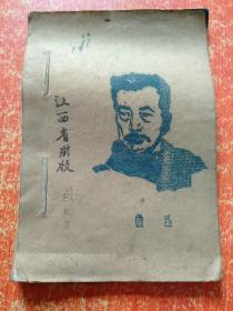鲁迅文抄 油印本【江西省财校卫东尖兵战斗队翻印】