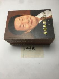 朱镕基讲话实录 全4卷