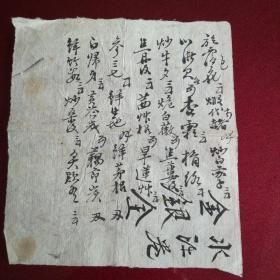 老中医药方(如图)