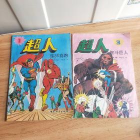 超人:1  环球赛跑,3智斗巨人(两本合售)