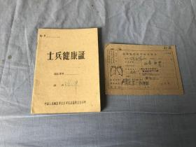 士兵健康证   1962年