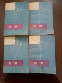 数理化自学丛书:物理(第一二三四册)【1979年印刷老教材老教辅】