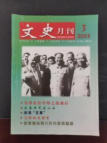文史月刊  2003年第3期