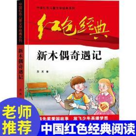红色经典--中国红色儿童文学经典系列:新木偶奇遇记