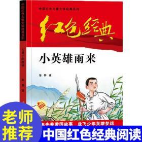 红色经典--中国红色儿童文学经典系列:小英雄雨来