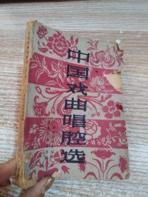 中国戏曲唱腔选
