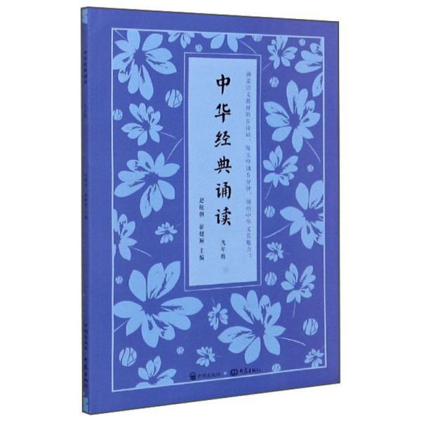 中华经典诵读:九年级(四色)