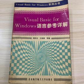 Visual Basic for Windows语言参考详解