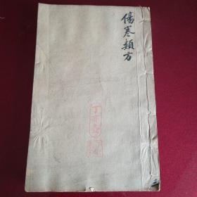 清线装医书(伤寒论类方,一册)