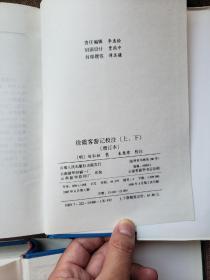 【包邮】《徐霞客游记》(增订本) 精装上下