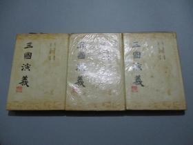 三国演义(毛宗岗评本)【精装/全三册/1版1印】
