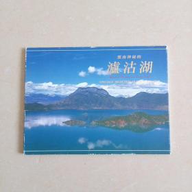 明信片 泸沽湖(10张全)