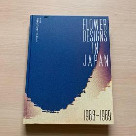 Flower Designs In Japan(1988-1989)前两页轻微水印