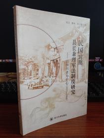 民国时期县长兼理军法制度研究:以四川省为中心(1935-1949)