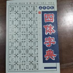 中华名著百部—四体字典