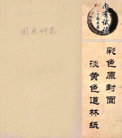 【复印件】国画研究(一册)