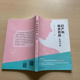 妇产科临床药师实用手册